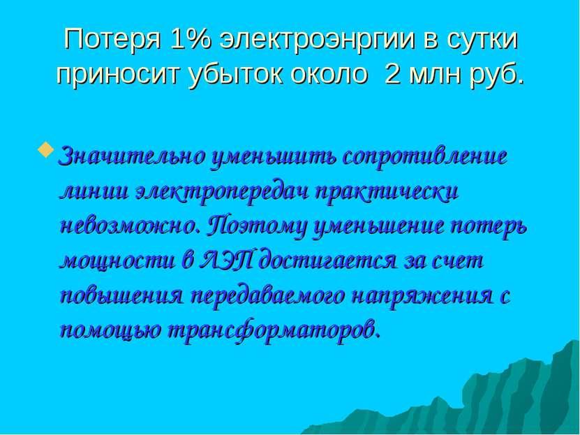 Потеря 1% электроэнргии в сутки приносит убыток около 2 млн руб. Значительно ...
