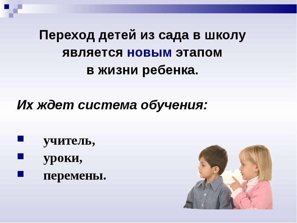 Переход детей из сада в школу является новым этапом в жизни ребенка. Их ждет ...