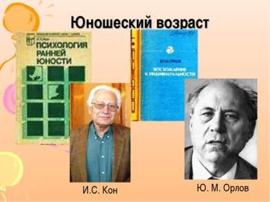 Юношеский возраст И.С. Кон Ю. М. Орлов