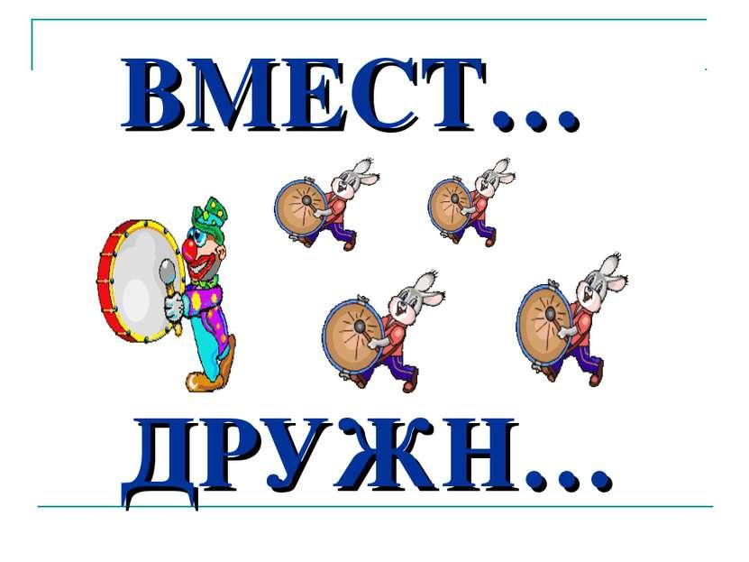 ВМЕСТ… ДРУЖН…