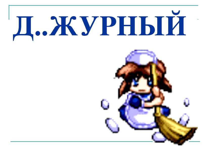 Д..ЖУРНЫЙ