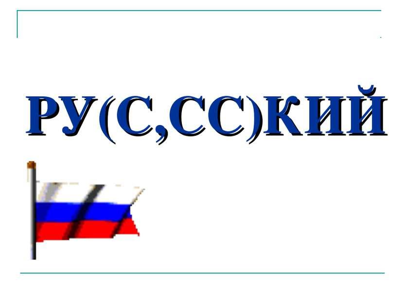 РУ(С,СС)КИЙ