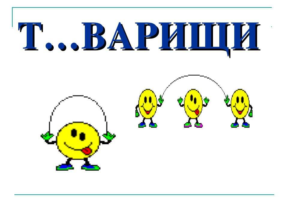 Т…ВАРИЩИ