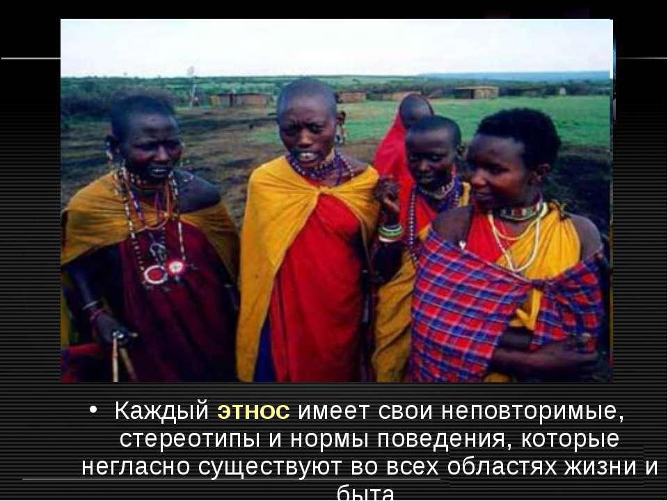 Каждый этнос имеет свои неповторимые, стереотипы и нормы поведения, которые н...