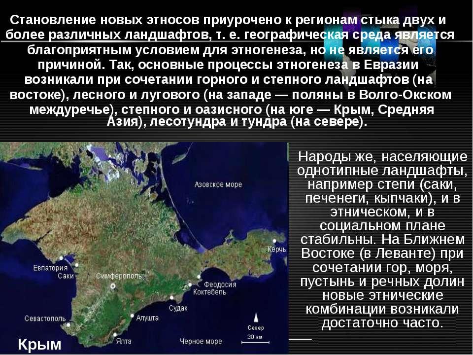 Становление новых этносов приурочено к регионам стыка двух и более различных ...