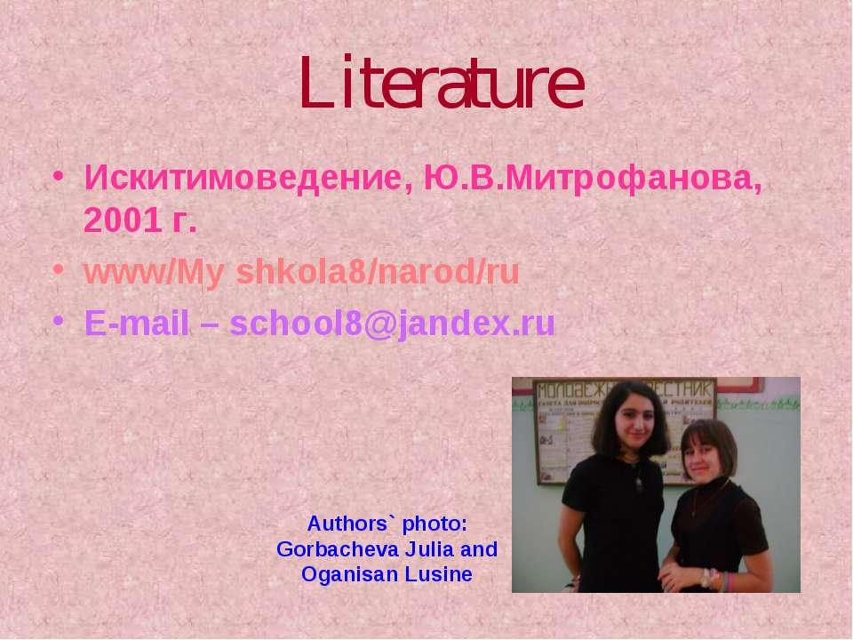 Literature Искитимоведение, Ю.В.Митрофанова, 2001 г. www/My shkola8/narod/ru ...