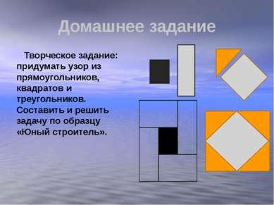 Домашнее задание Творческое задание: придумать узор из прямоугольников, квадр...