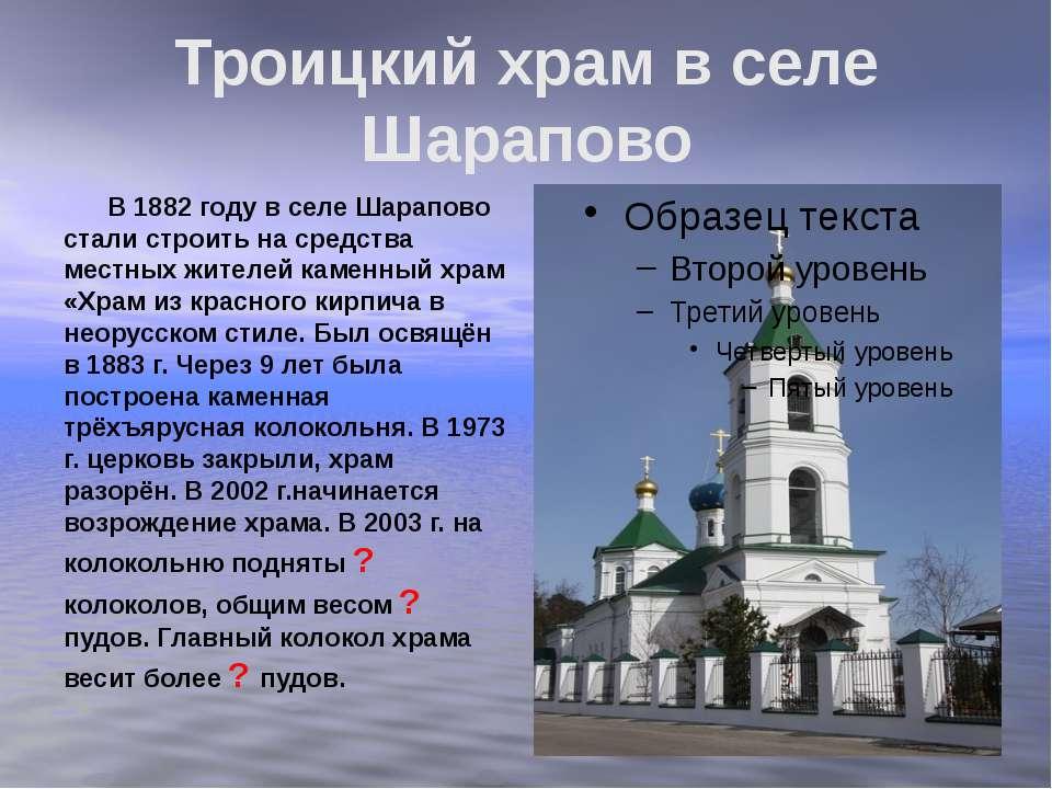 Троицкий храм в селе Шарапово В 1882 году в селе Шарапово стали строить на ср...