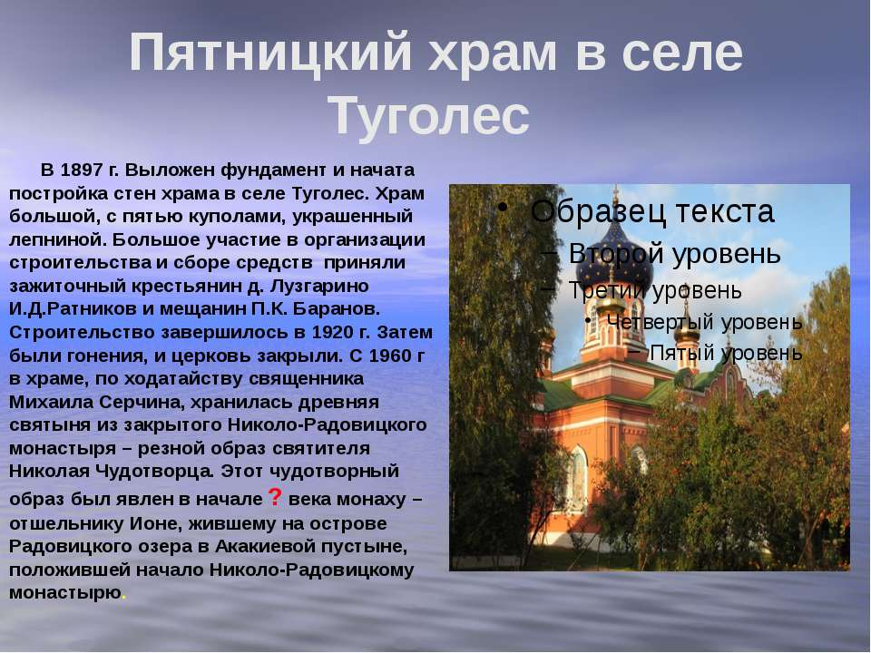 Пятницкий храм в селе Туголес В 1897 г. Выложен фундамент и начата постройка ...
