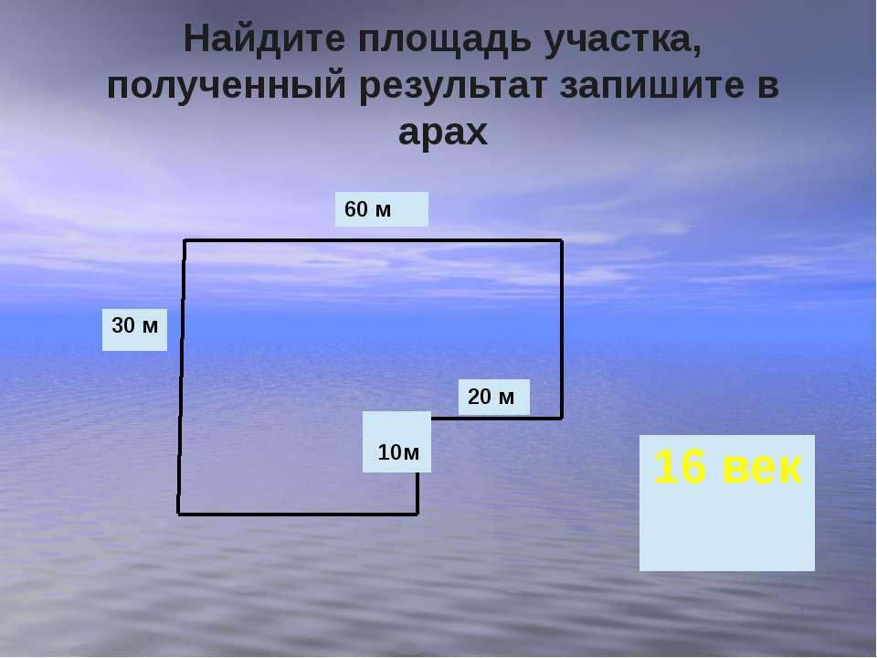 Найдите площадь участка, полученный результат запишите в арах 60 м 30 м 20 м ...