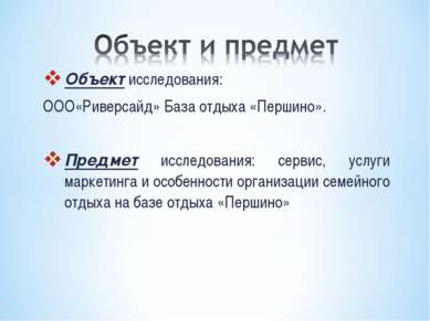 Объект исследования: ООО«Риверсайд» База отдыха «Першино». Предмет исследован...