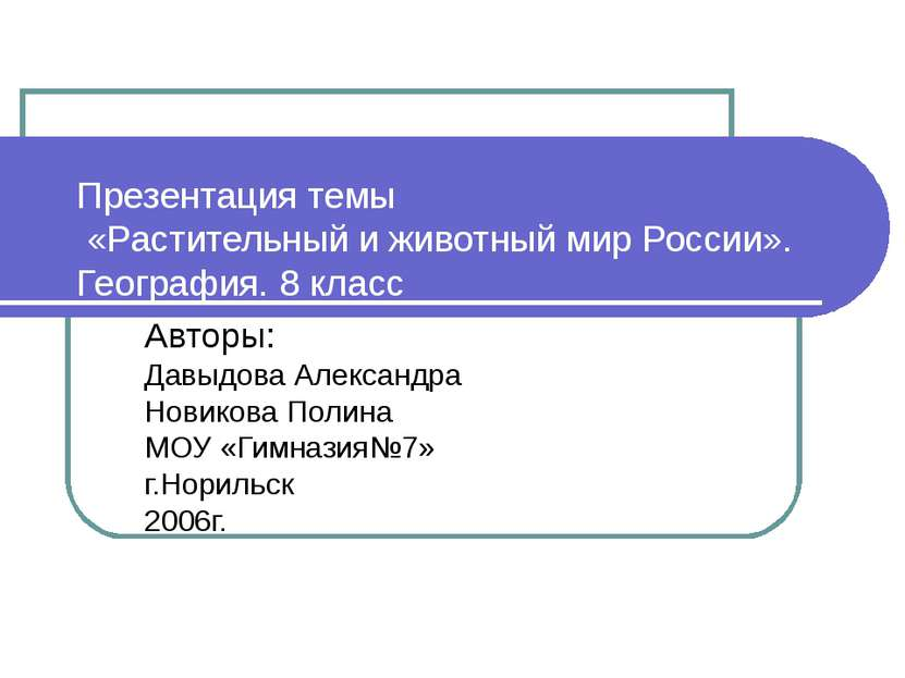 Презентация темы «Растительный и животный мир России». География. 8 класс Авт...