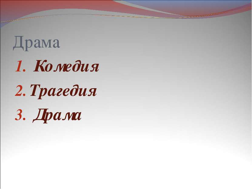 Драма Комедия Трагедия Драма
