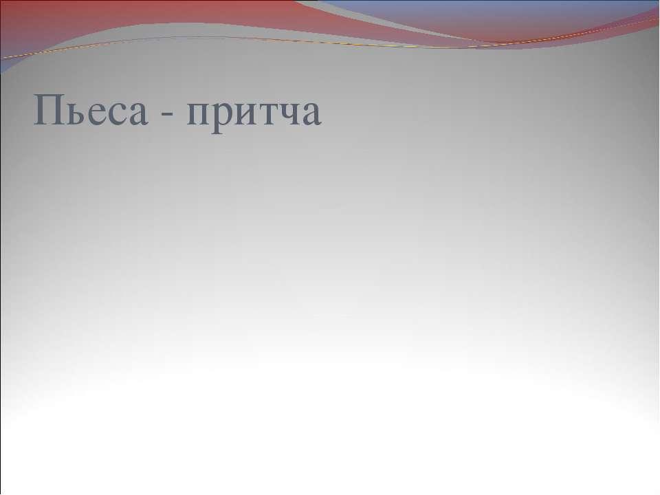 Пьеса - притча