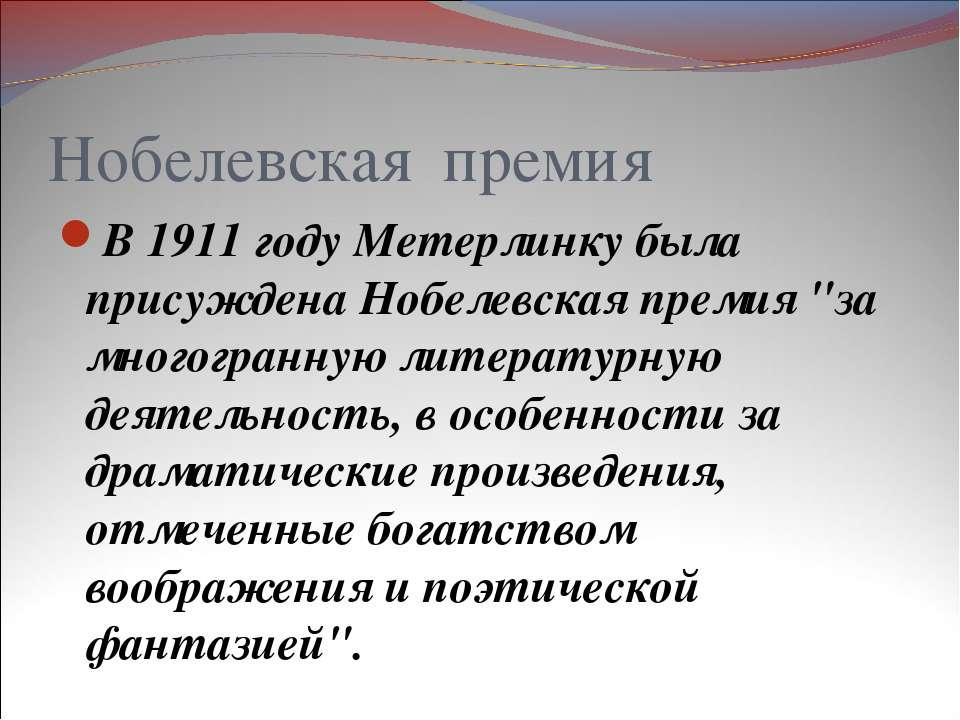 Нобелевская премия В 1911 году Метерлинку была присуждена Нобелевская премия ...