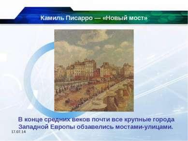 * Камиль Писарро — «Новый мост» В конце средних веков почти все крупные город...