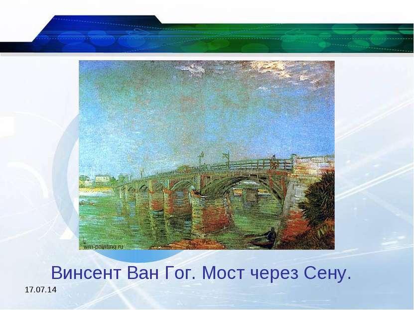 * Винсент Ван Гог. Мост через Сену.