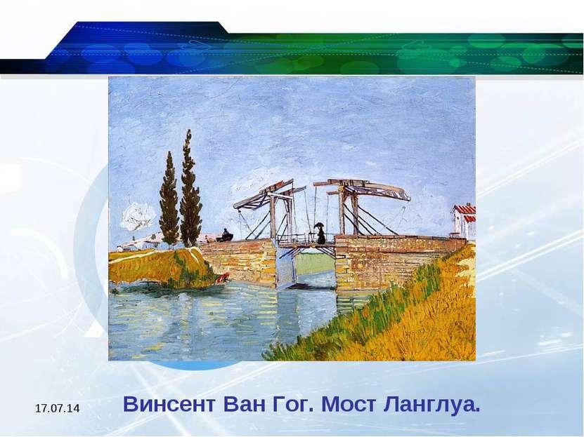 * Винсент Ван Гог. Мост Ланглуа.