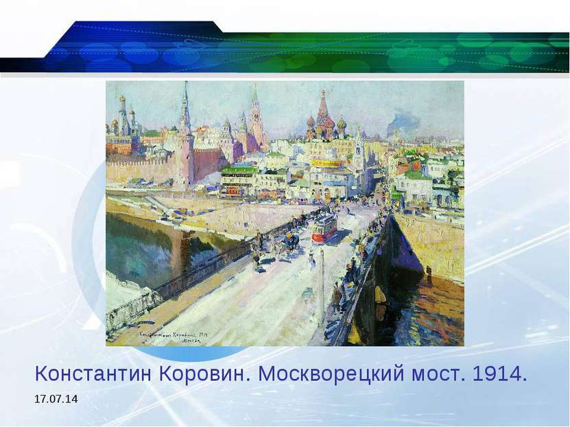 * Константин Коровин. Москворецкий мост. 1914.