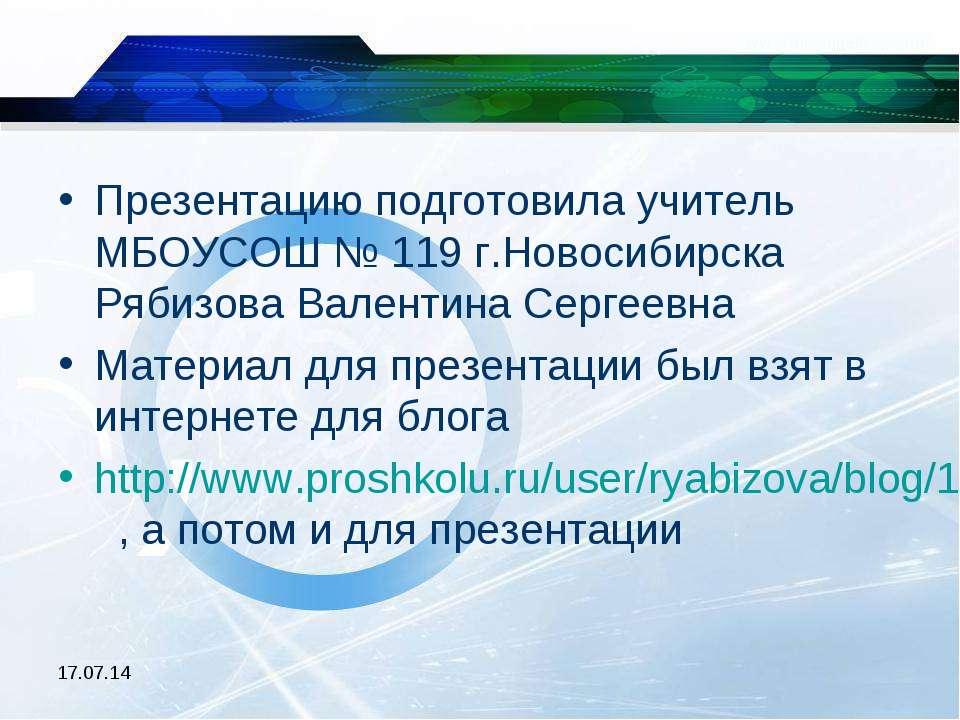 * Презентацию подготовила учитель МБОУСОШ № 119 г.Новосибирска Рябизова Вален...