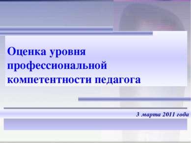 Оценка уровня профессиональной компетентности педагога 3 марта 2011 года