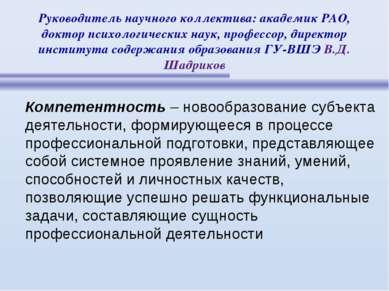 Руководитель научного коллектива: академик РАО, доктор психологических наук, ...