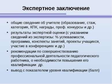 Экспертное заключение общие сведения об учителе (образование, стаж, категория...