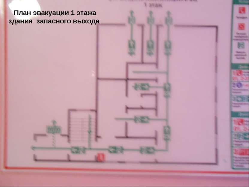 План эвакуации 1 этажа здания запасного выхода