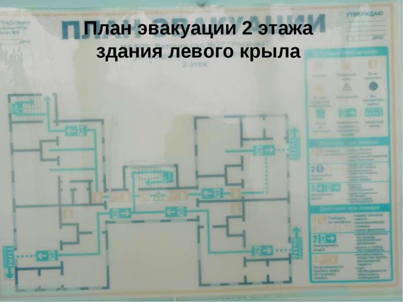 План эвакуации 2 этажа здания левого крыла