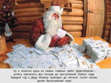 Ну и конечно, одна из самых главных забот Деда Мороза – успеть прочитать все ...