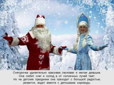 Снегурочка удивительно красивая, ласковая и милая девушка. Она любит снег и х...