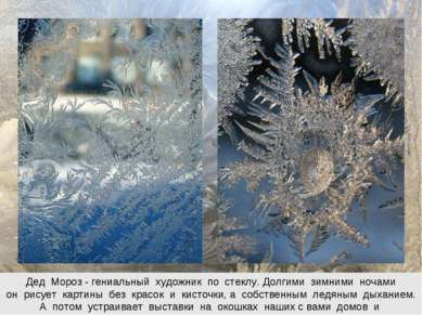 Дед Мороз - гениальный художник по стеклу. Долгими зимними ночами он рисует к...