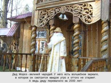 Дед Мороз - великий чародей. У него есть волшебное зеркало, в которое он смот...