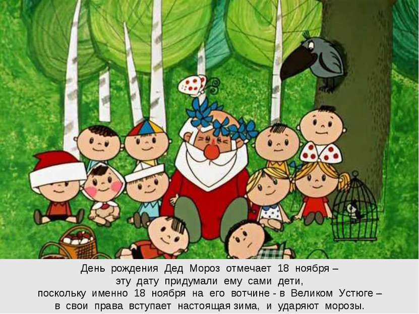 День рождения Дед Мороз отмечает 18 ноября – эту дату придумали ему сами дети...
