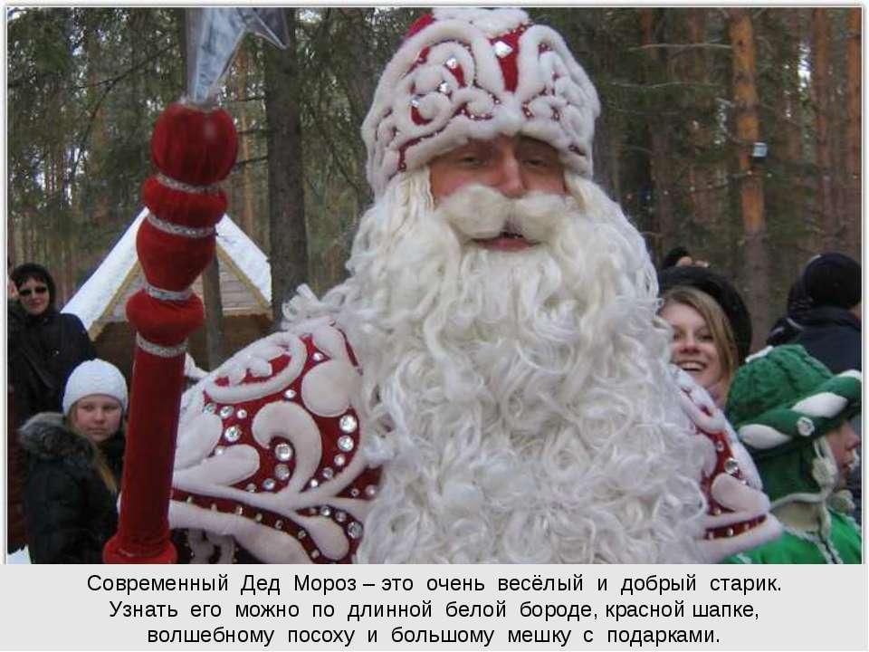 Современный Дед Мороз – это очень весёлый и добрый старик. Узнать его можно п...