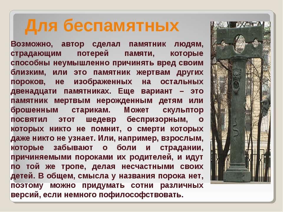 Возможно, автор сделал памятник людям, страдающим потерей памяти, которые спо...