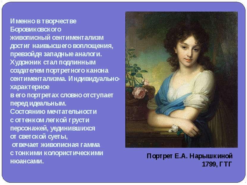 Именно в творчестве Боровиковского живописный сентиментализм достиг наивысшег...