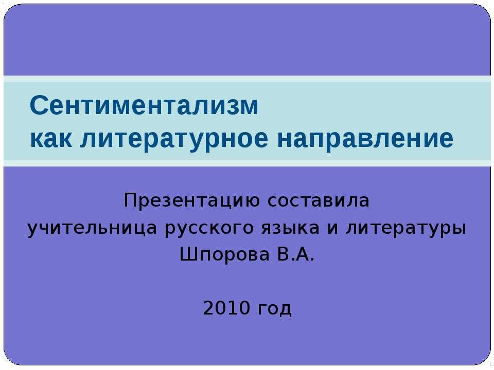 Презентацию составила учительница русского языка и литературы Шпорова В.А. 20...
