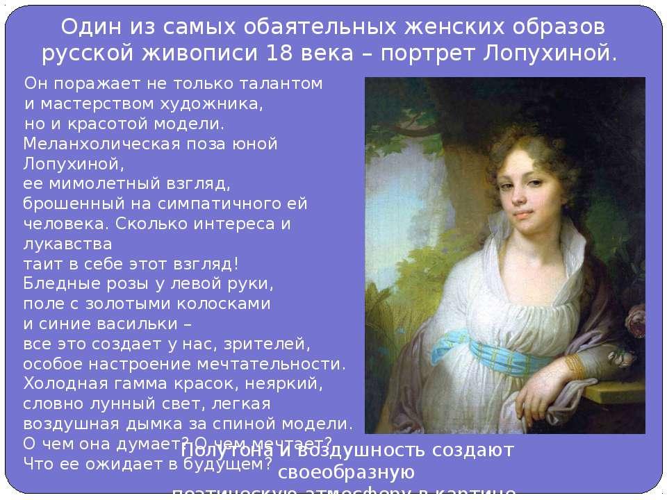 Меланхолическая поза юной Лопухиной, ее мимолетный взгляд, брошенный на симпа...