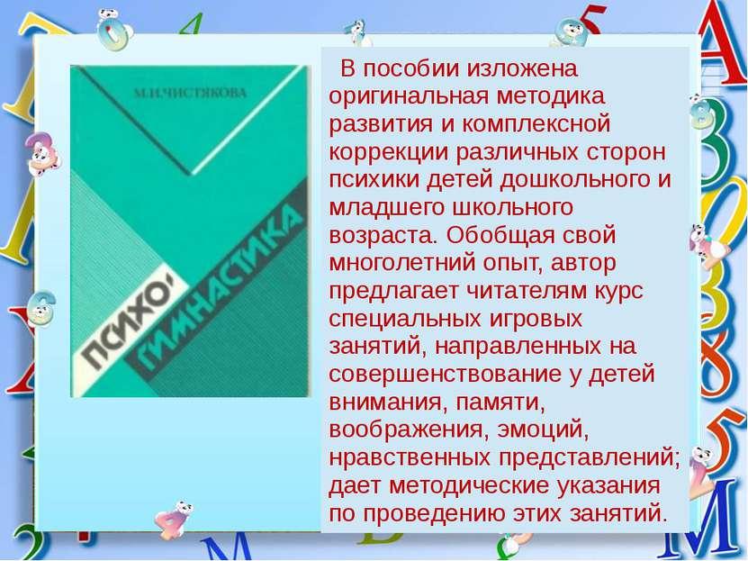 В пособии изложена оригинальная методика развития и комплексной коррекции р...