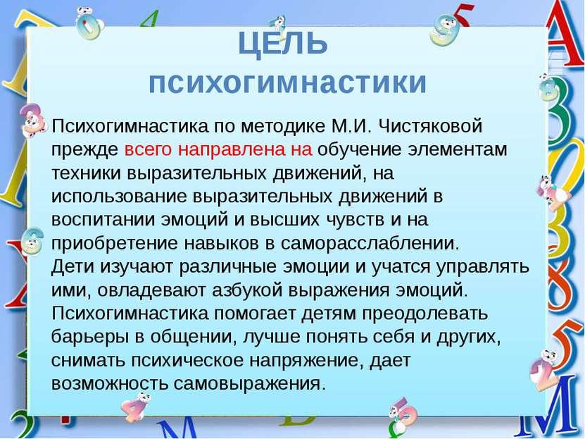 ЦЕЛЬ психогимнастики Психогимнастика по методике М.И. Чистяковой прежде всего...