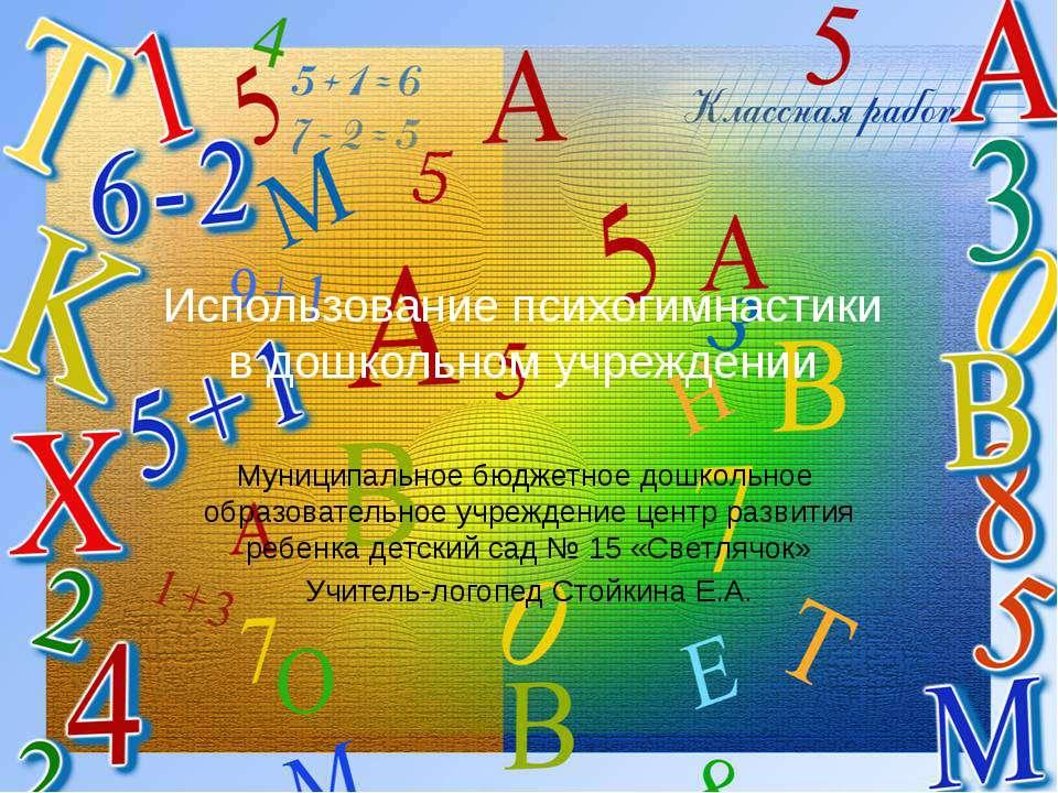 Использование психогимнастики в дошкольном учреждении Муниципальное бюджетное...