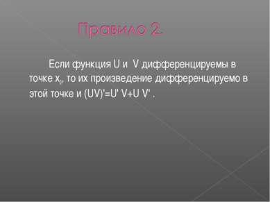 Если функция U и V дифференцируемы в точке x0, то их произведение дифференцир...