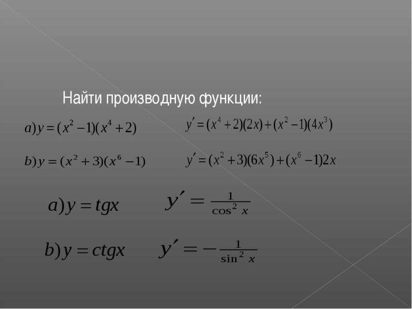 Найти производную функции: