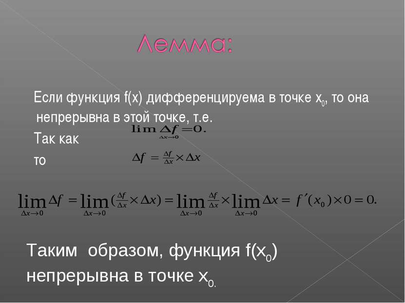 Если функция f(x) дифференцируема в точке x0, то она непрерывна в этой точке,...