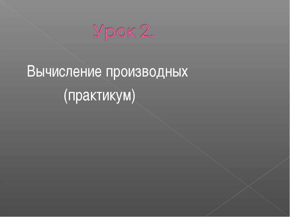 Вычисление производных (практикум)
