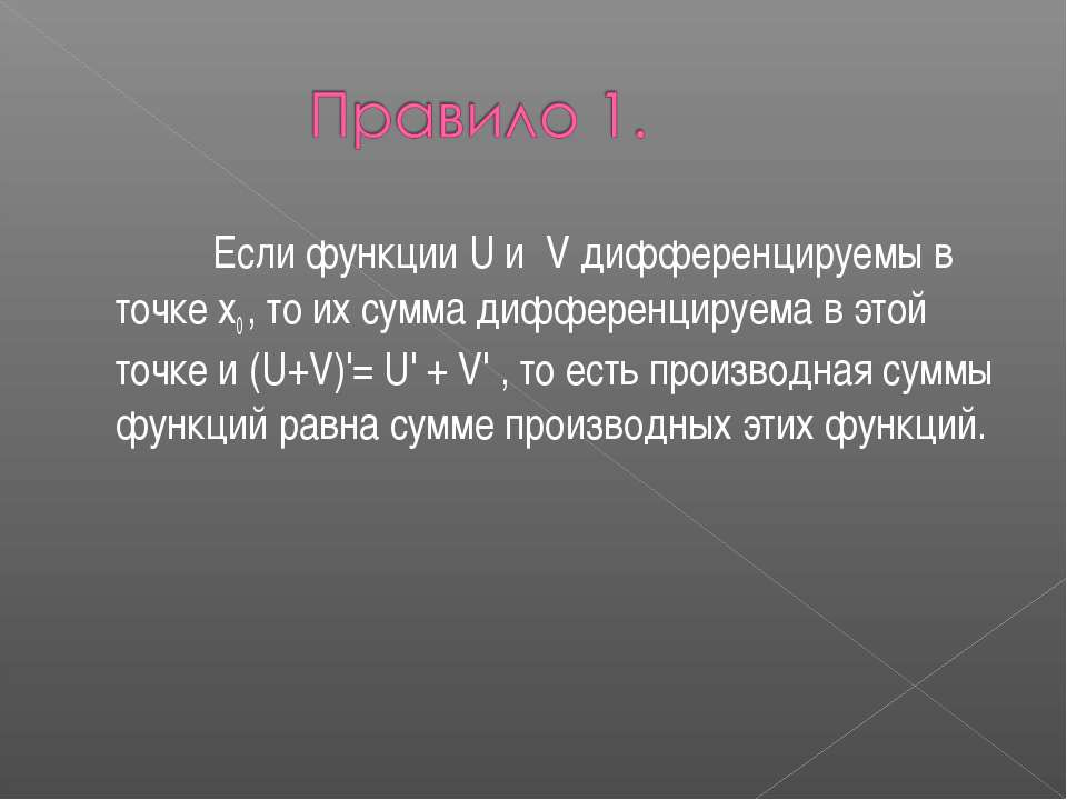 Если функции U и V дифференцируемы в точке x0 , то их сумма дифференцируема в...