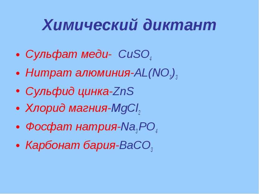 Химический диктант Сульфат меди- CuSO4 Нитрат алюминия-AL(NO3)3 Сульфид цинка...