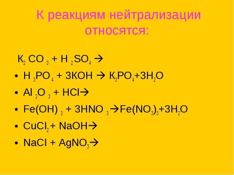 К реакциям нейтрализации относятся: К2 СО 3 + Н 2 SО4 Н 3РО 4 + 3КОН К3РО4+3Н...