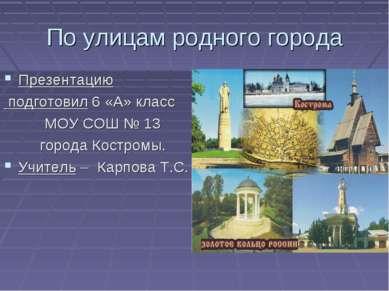 По улицам родного города Презентацию подготовил 6 «А» класс МОУ СОШ № 13 горо...